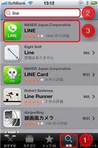 iPhoneのLINEを検索