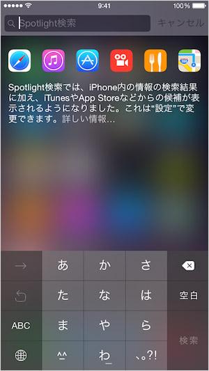 iphone7/6s/plusのios9についての予測