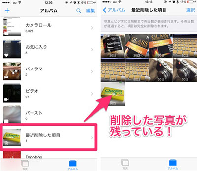 iPhone7の「最近削除した項目」から削除した写真を復元