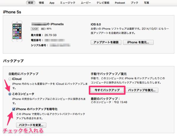 iPhone7機種変更際、iTunesでLINEを引継ぎ