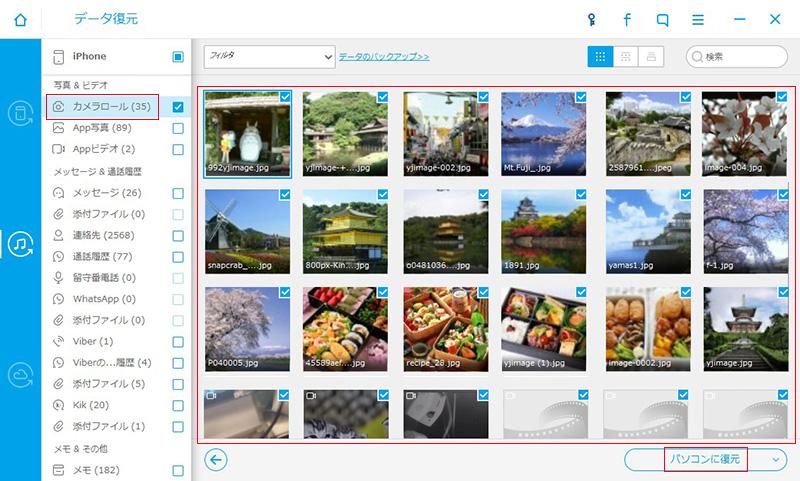 iPadの写真、ビデオを復元
