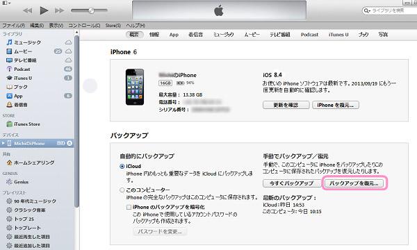 iTunesでiPhone6のデータを復元