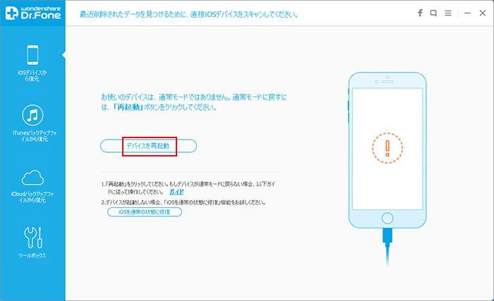 iPhoneデータ復元ソフト「Dr.Fone for iOS」の起動