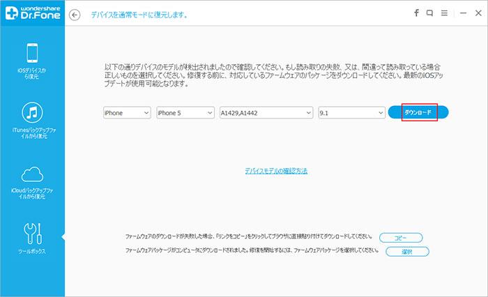 フリーズしたiPhoneに相応したファームウェアをダウンロード