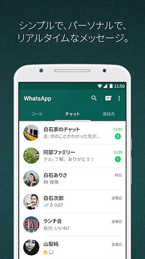 whatsappの使い方