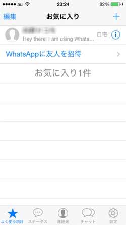 ワッツアップアプリに友達を追加する