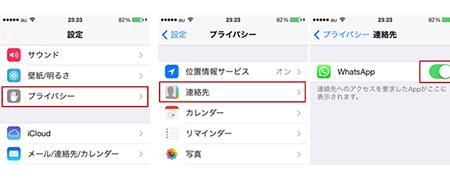 ワッツアップ アプリに連絡先データへのアクセス許可を設定する