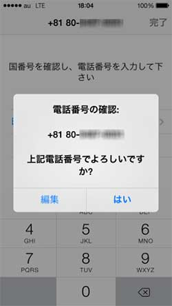 ワッツアップアプリに電話番号の確認