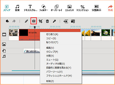 editing-m2ts-video-by-filmora