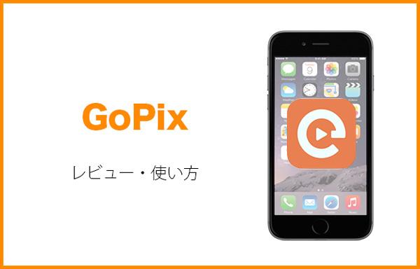 GoPix画像スライドショーメーカー