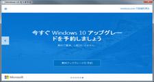 Windows10アップグレードの準備方法とは?また、具体的な手順は?