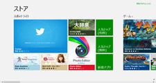 Windows 10への紹介:Windows ストア