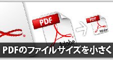 PDF Slimの使い方
