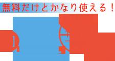 【2017最新】無料だけどPDF編集が使える☆PDF編集ソフトベスト10をご紹介!