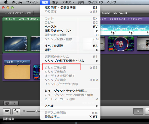 iMovieで動画をトリミング・分割・結合