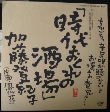 Top5の高倉健さんの歌をお勧め