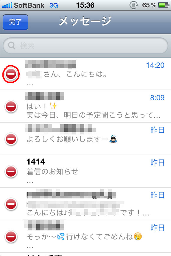 iphoneのメッセージを削除