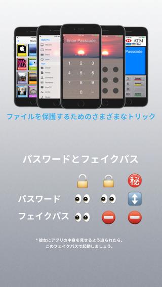 iPhone 6/6Plusの写真を非表示にするアプリ