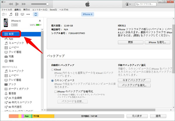 iTunesを使ってIMIE番号の確認