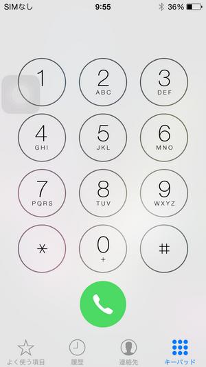 iPhoneの電話アプリの使い方