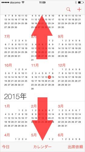 iPhoneのカレンダーアプリの使い方