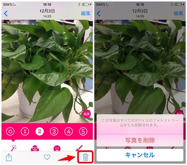 iPhone 6/6Plusの写真削除復元