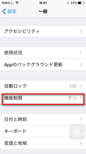 iPhoneのSafariアプリの使い方
