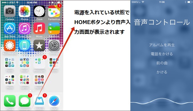 iPhone 6/6PlusでSiriを検索する方法
