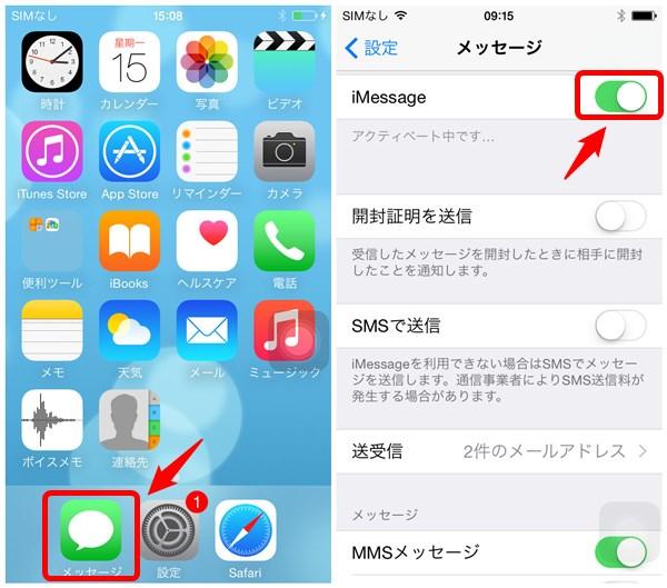 「メッセージ」と書かれたアプリ