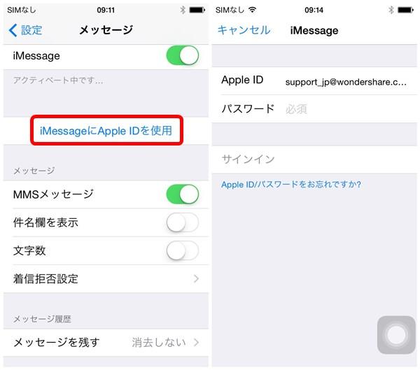 『iMessage』の設定方法