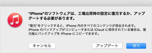 iTunesはリカバリーモードのiPhoneを修復
