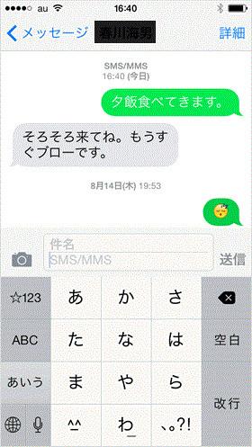 『SMS』とは