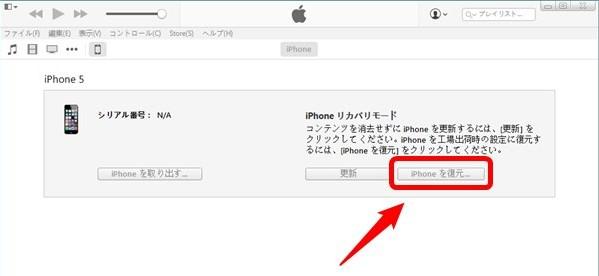 iTunesはリカバリーモードのiPhoneを見つけました