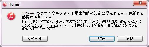 iPhoneの復元が完了