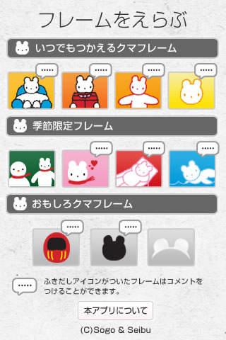 無料 iPhone 6/6Plus用写真編集アプリ