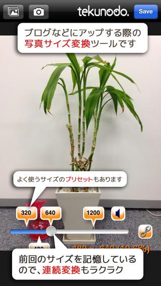 iPhone6写真サイズの変更