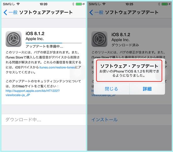 解決!iOS 12へのアップデートが終わらない/進ま …