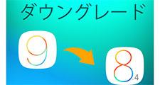 iOS9からダウングレードしてOSを元に戻して、データも復元するには