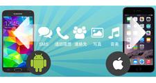Fujitsu ARROWSのデータをiPhone(iPhone6s/6s Plusを含む)に移行する