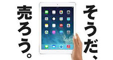 iPadのデータを消去する方法