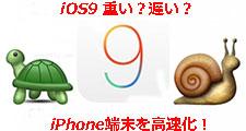 動作が重いiOS9(iOS9.1/9.2)端末を改善する方法