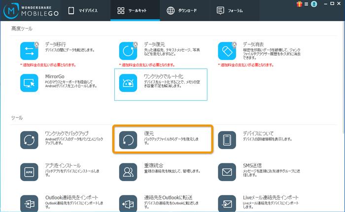 Nexusデータ復元