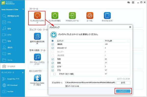 AndroidのSMSバックアップ:AndroidのSMSをコンピュータへのエクスポート
