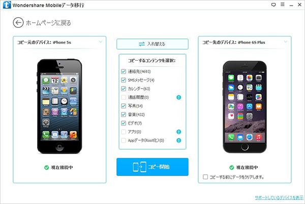 「Mobileデータ移行」でiPhone 6s/6s plusへ移行