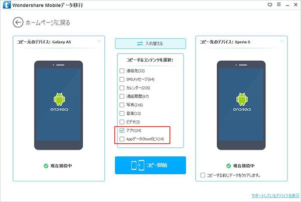 Android端末から移行したいデータを選択