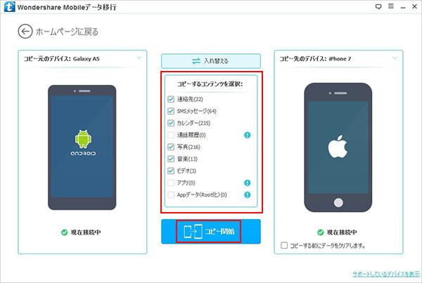 AndroidからiPhone7に移行しようとするデータを選択