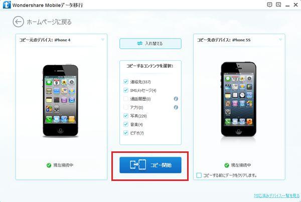 iPhone 6s/6s Plusにデータ移行