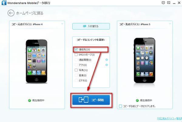 iPhone 4とiPhone 5をPCに接続