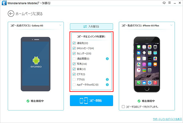 AndroidからiPhone6sへデータ移行