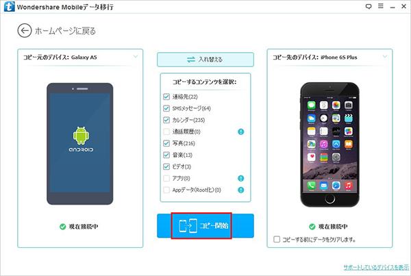 AndroidからiPhoneにデータ移行